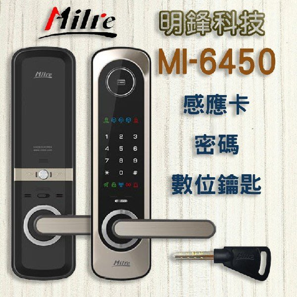 電子鎖 Milre MI-6450 指紋電子鎖 美樂7800 三星728 718 美樂5000 430 Milre400