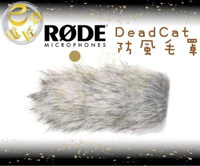 『e電匠倉』RODE DeadCat 防風毛罩 防風罩 麥克風 收音 錄音 NTG1 NTG2 NTG4+ 錄影