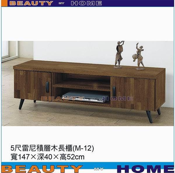 【Beauty My Home】20-HL-282-06雷尼積層木5尺電視櫃【高雄】