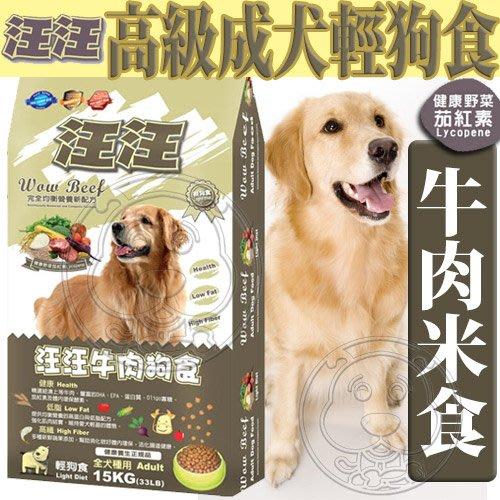 【🐱🐶培菓寵物48H出貨🐰🐹】汪汪輕狗食》高級成犬牛肉米食狗糧狗飼料33lb 特價739元 限宅配(自取不打折)