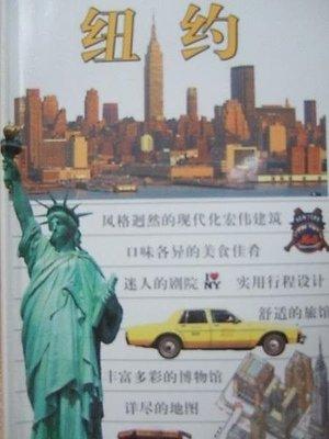 77【旅遊】紐約——世界旅遊圖鑒(全彩圖)