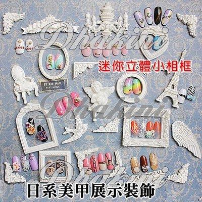 提升美甲店作品價格的神器!~《日系美甲展示裝飾-單款銷售》~有十款白色仿石膏浮雕,日本雜誌款喔!