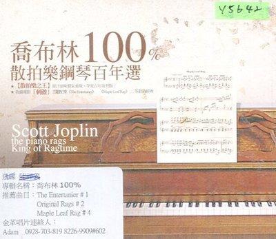 *還有唱片行* SCOTT JOPLIN / THE PIANO RAGS KING OF RAGTI 二手 Y5642