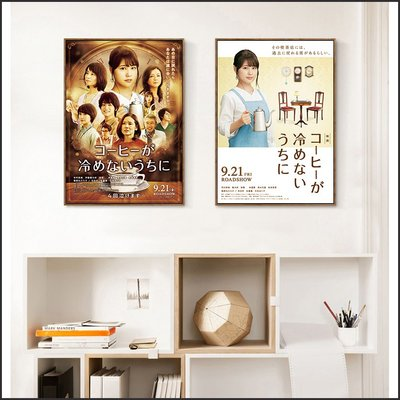 日本製畫布 電影海報 在咖啡冷掉之前 Cafe Funicli Funicla @Movie PoP 賣場多款海報#