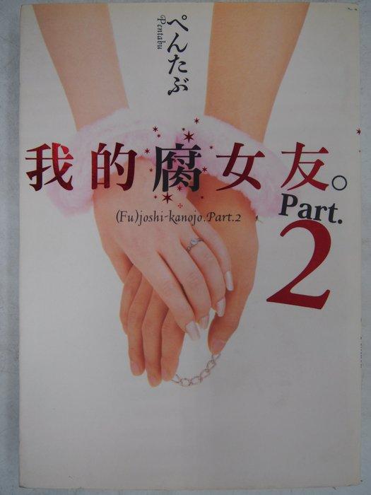 【月界二手書店】我的腐女友 2(絕版)_Pentabu_青文出版_自有書_原價200 〖輕小說〗CLS