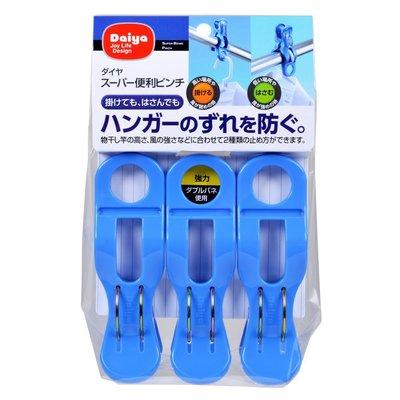 【東京速購】日本代購 Daiya 防滑 防風 便利 曬衣夾 3入