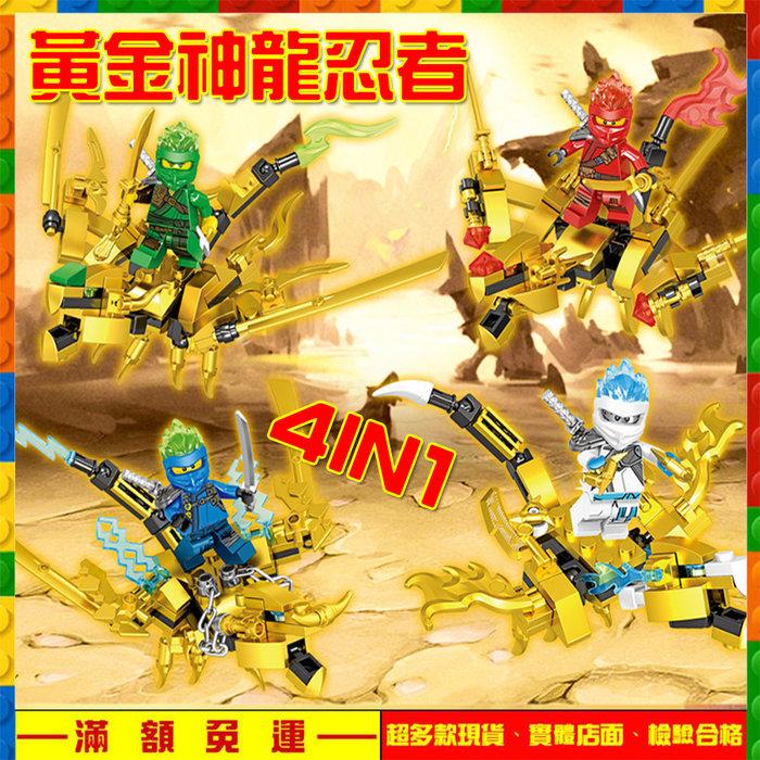 【現貨當天出】幻影忍者 黃金 神龍 可4IN1 微型 鑽石 積木 樂高 串聯 創意積木