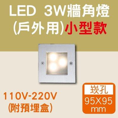 LED牆角燈 3W LED 崁孔95X95mm 方形 牆角燈 戶外款 白光黃光 全電壓【奇亮科技】含稅