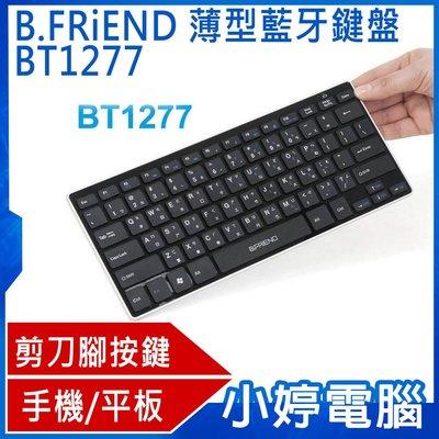 【小婷電腦*鍵盤】免運全新 B.FRiEND 薄型藍牙鍵盤 BT1277 剪刀腳按鍵 iPhone/手機/平板