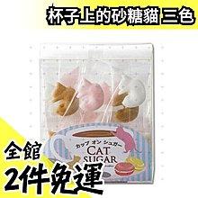 日本 杯子上的砂糖貓 三色 24顆 造型砂糖 優雅可愛喝茶 下午茶 調味料 糖塊 團購上班族貴婦 表請【水貨碼頭】