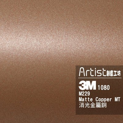 【Artist阿提斯特】正3M Scotchprintl 1080 M229消光金屬銅車貼專用膠膜
