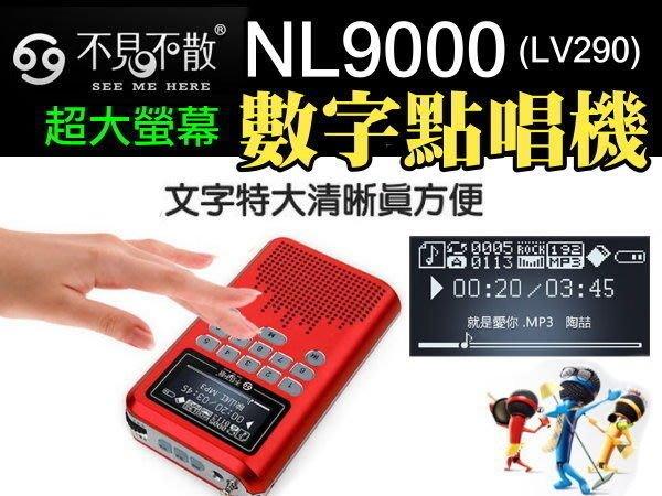 【MP5專家】不見不散 NL9000(LV290) 1.8吋大螢幕 喇叭 插卡音箱 FM MP3 點唱機 手電筒 一年保固