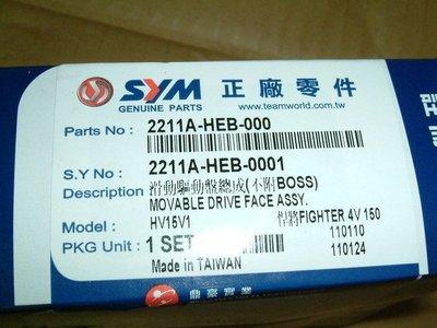 三陽 原廠  普利盤組 (不含套管)  HEB 戰將150/125 ˋFighterˋFTˋFighter DX 一組480元