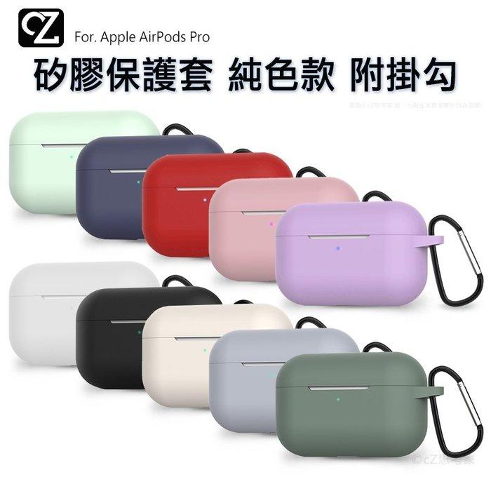 AirPods Pro 矽膠保護套 純色款 附掛勾 藍芽耳機盒保護套 防塵套 防摔套 apple藍牙盒保護套