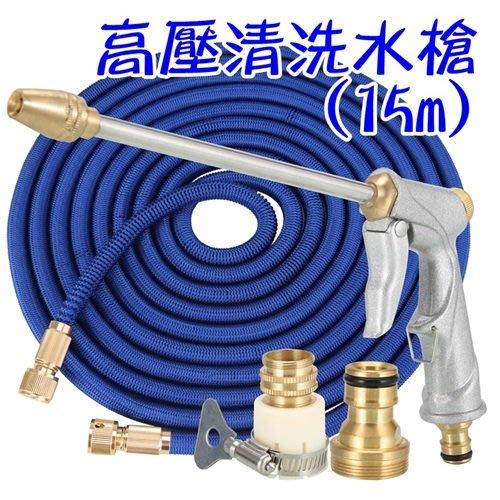 高壓水管+水槍套裝-15m多功能防漏水伸縮洗車水槍73pp700[獨家進口][巴黎精品]