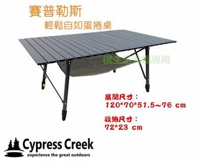 『樸生活』 賽普勒斯Cypress Creek 輕鬆自如蛋捲桌 鋁合金蛋捲桌