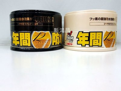 【新鴻昌】日本SOFT99 固蠟 年間防水蠟 年間防水固蠟 深色 淺色
