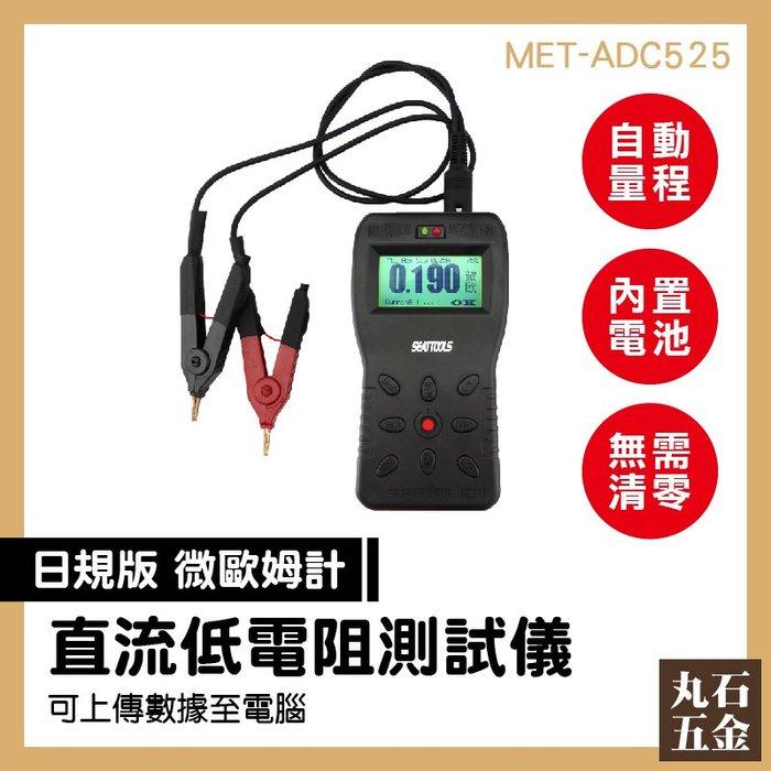 【丸石五金】精密直流低電阻測試儀 低電阻測試設備 電子實驗室 數據採集 MET-ADC525