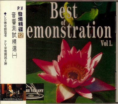 絕版發燒精碟 / 音響測試精選 Best of Demonstration  / 20首示範級發燒錄音 / 調教音響最佳利器 / 全新未拆