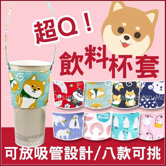 實用贈品禮物-飲料杯套(贈精美包裝)--可放吸管! 環保杯袋 可愛柴柴 飲料提袋 贈品禮品 來店禮 抽獎幸福朵朵婚禮小物