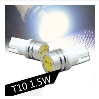 久岩汽車-T10 LED 示寬燈 1.5W 閱讀燈 牌照燈 LED 儀表燈 小燈 改裝超亮