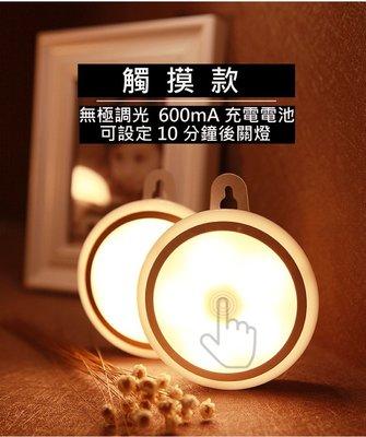 LED小夜燈 遙控小夜燈 充電式