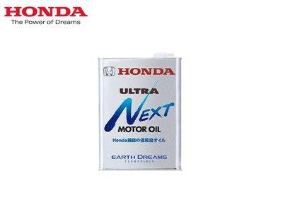 【Power Parts】HONDA ULTRA NEXT MOTOR OIL 機油(4L)