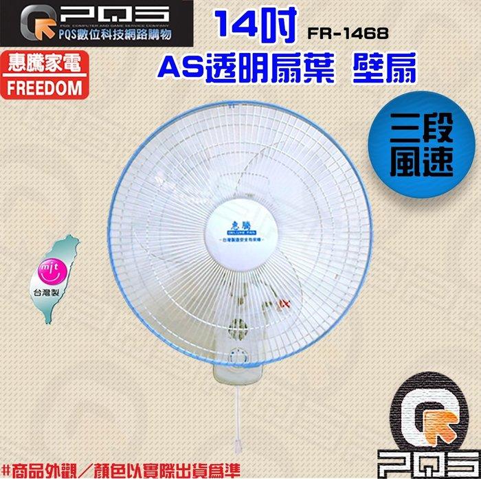 ☆台南PQS☆╮惠騰14吋 台灣製造 MIT 壁扇 FR-1468 【台灣製】吊 扇 掛扇 涼扇