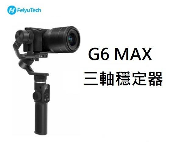 ((名揚數位))【現貨 開發票】Feiyu 飛宇 G6 Max 三軸穩定器 手機 微單 運動相機適用 公司貨 一年保固
