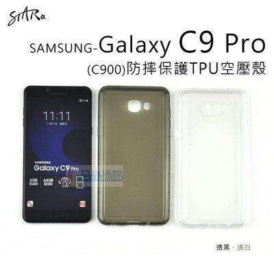 s日光通訊@【STAR】【活動】SAMSUNG Galaxy C9 Pro C900 防摔保護TPU空壓殼 裸機