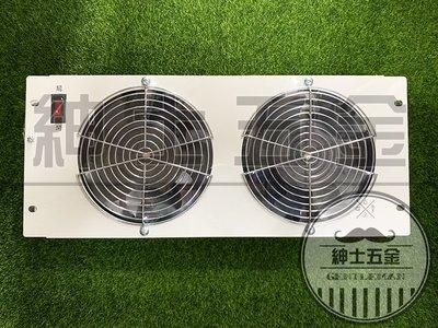 【紳士五金】神逵牌 6吋 兩台式 附電線開關 排風扇 110V 小風扇 散熱扇 煎台 排油煙 『台灣製造』另有單台式