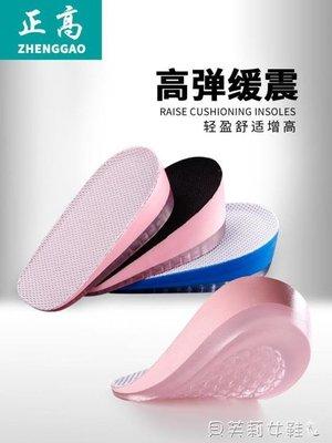 增高鞋墊內增高鞋墊矽膠增高墊半墊男士女式休閒運動鞋