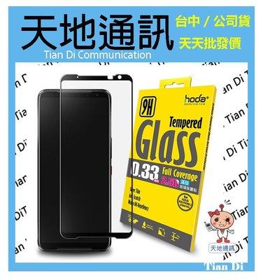 《天地通訊》hoda【ASUS ROG Phone 3 ZS661KS】2.5D滿版高透光 9H鋼化玻璃 全新供應※