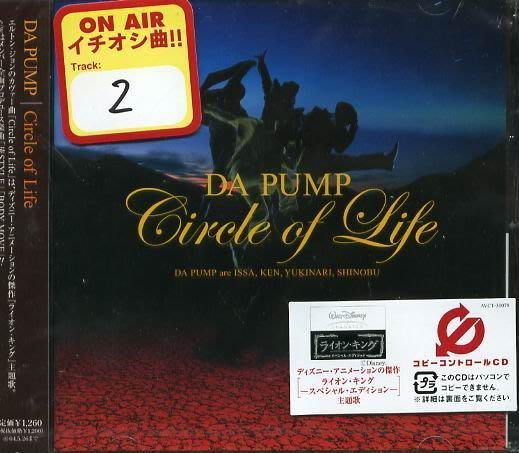 八八 ~ DA PUMP ~ Circle of Life ~ 日版