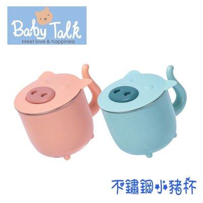 ☘ 板橋統一婦幼百貨 ☘ 小小家 BABY TALK 316不銹鋼杯