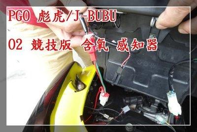 新廣科技 O2 競技版 含氧 感知器 ECU PGO 彪虎 TIGRA 150 ABS J-BUBU S-MAX 適用