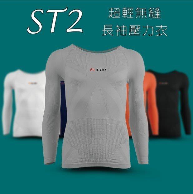U.CR+ ST2-L機能性超輕量無縫衣-長袖 灰色 塑身/ 提肩/ 超輕/ 透氣 喜樂屋戶外團體服客製