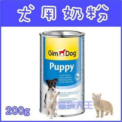 *貓狗大王*【德國竣寶GIMPET】新品上市 頂級幼犬奶粉 200g/罐 犬奶粉