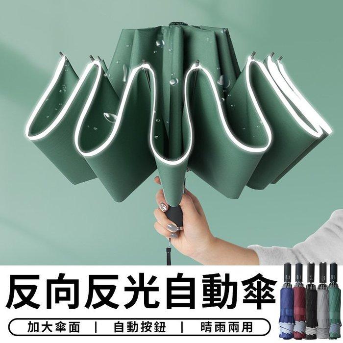 【台灣現貨 C005】 反光反向傘 十骨自動傘 反光條雨傘 反光雨傘 摺疊雨傘 反向雨傘 折疊傘 自動傘 反向傘 雨傘