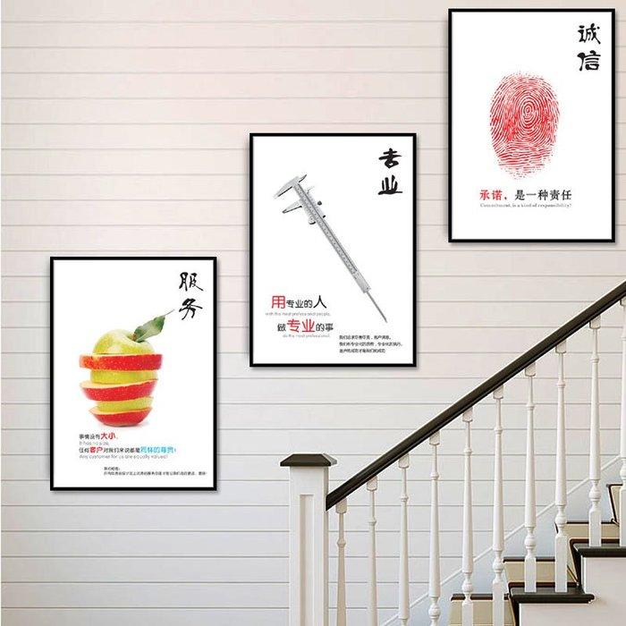 掛畫 壁畫 公司樓梯間裝飾畫現代簡約企業文化勵志掛畫辦公室走廊過道墻壁畫