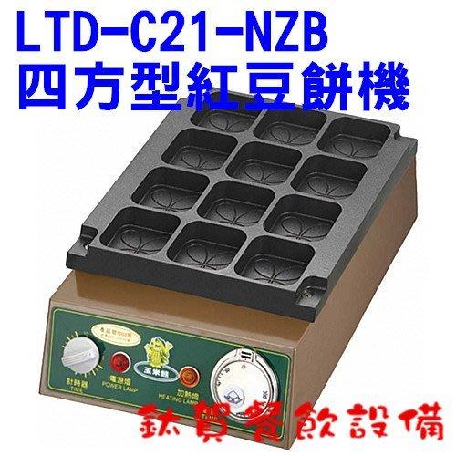 【鈦賀餐飲設備】玉米熊 LTD-C21-NZB 四方形紅豆餅機
