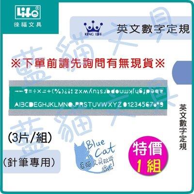 【可超商取貨】製圖板/繪圖板【BC18703】TP-724A 英文數字定規(針筆專用) 3片/組《徠福LIFE》【藍貓】