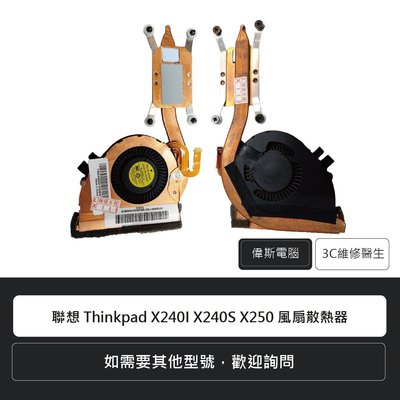 ☆偉斯電腦☆lenovo 聯想 Thinkpad X240I X240S X250 風扇散熱器