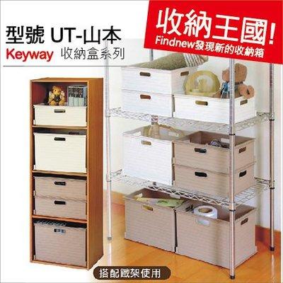 發現新收納箱‧Keyway台灣製:UT31山本A4收納盒『立體堆疊真的棒』文具書籍分類籃,日用品置物盒!