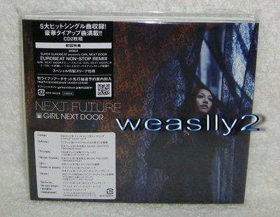 女孩次世代Girl Next Door-次世代未來Next Future(日版2 CD限定盤~加收首張專輯混音)