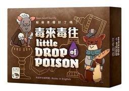 ☆快樂小屋☆ 毒來毒往 Little Drop of Poison 繁體中文版 台中桌遊