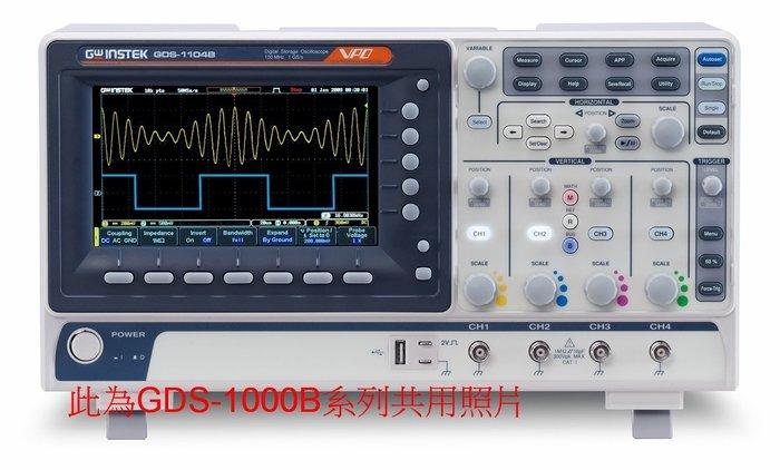 TECPEL 泰菱 》固緯 GWInstek GDS-1104B  100MHz 四通道 + 外部輸入 示波器 4CH