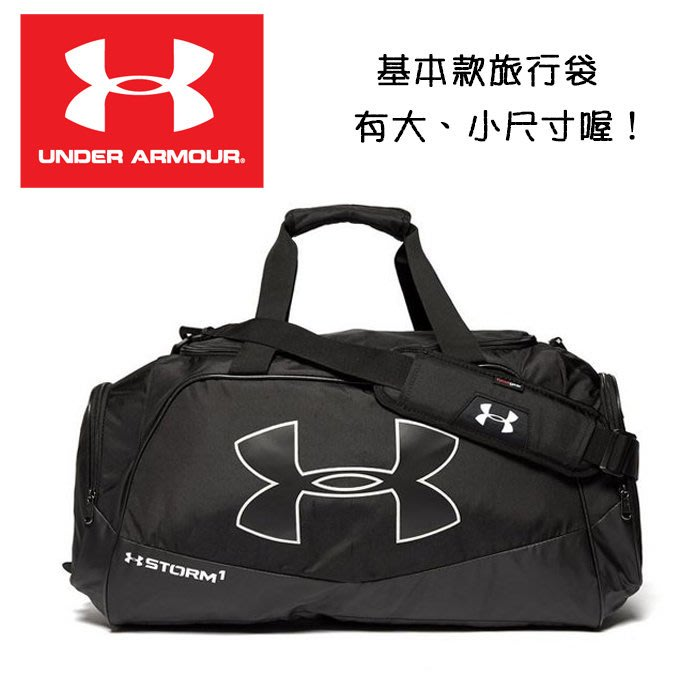 ↗小夫妻精品嚴選↖UNDER ARMOUR UA logo基本款 健身房運動 旅行袋/籃球袋/斜側背包 黑色【現貨免運】