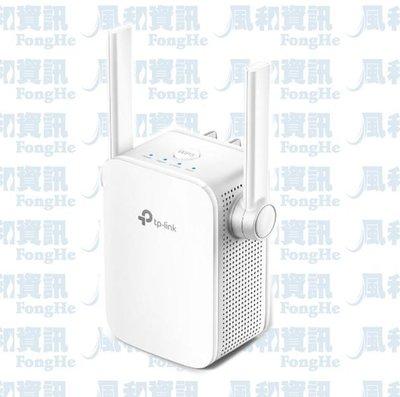 TP-LINK RE205 AC750 Wi-Fi 訊號延伸器【風和網通】