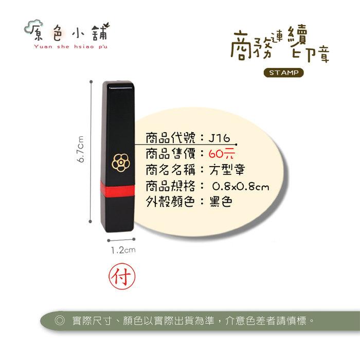 ☁️原色小舖☁️ J16 方型章 印面0.8cm正方 連續印章